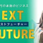 ネクストフューチャー(NEXT FUTURE)は怪しい副業?信用できる?