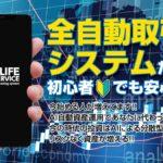 副業「4ライフサービス(4life service)」が初心者でも稼げる理由