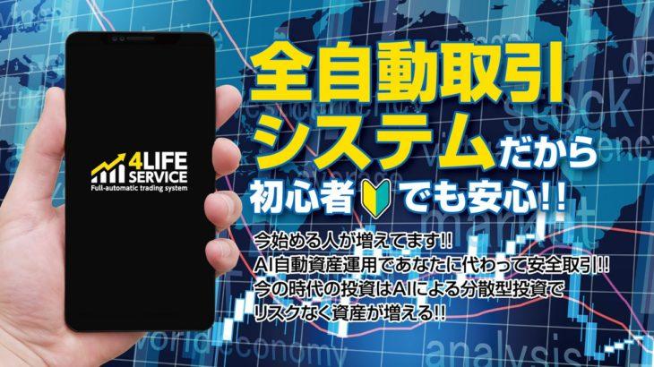 4lifeservice