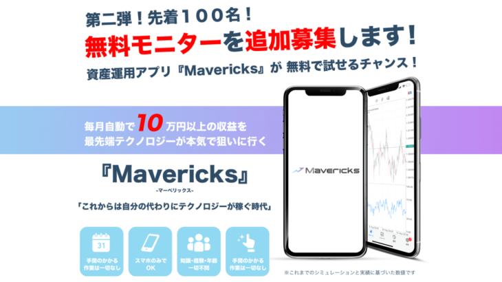 資産運用アプリ『Mavericks(マーベリックス)』は毎月自動で稼げる副業?